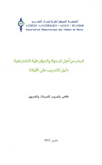 Youth for Equality and Participatory Democracy: A Guide for Leadership Training (manual, Arabic)