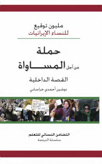 Campaign for Equality Shami Arabic