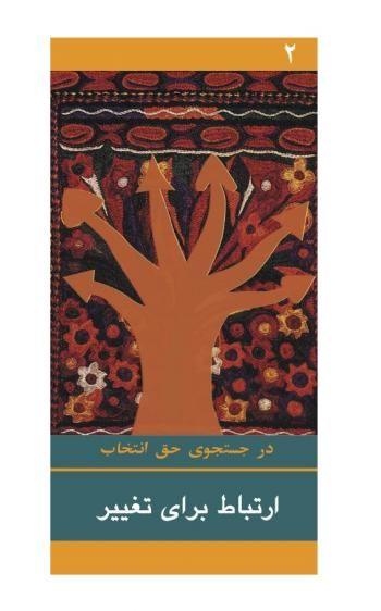 Communicating For Change Persian Cover