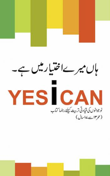Yes I Can Urdu