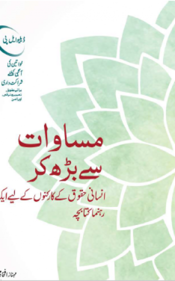 Beyond Equality Cover in Urdu